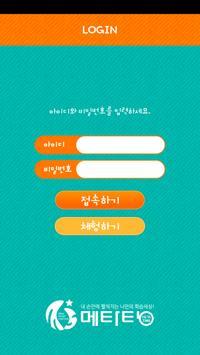 메타팅 apk screenshot