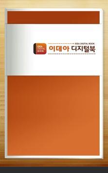 이데아디지털북 poster