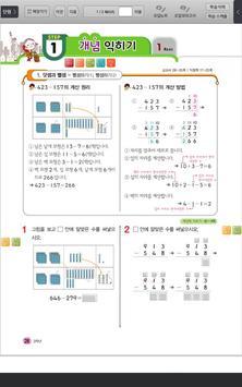 이데아디지털북 apk screenshot