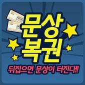 문상복권 icon