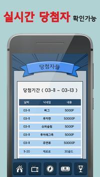 문상복권 apk screenshot