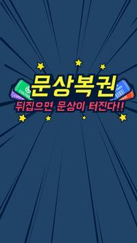 문상복권 poster