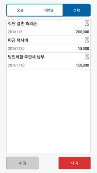 스마트폰 스캔 증빙관리 apk screenshot
