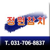 정원참치 icon
