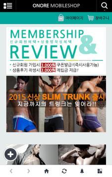오노레 - 남성 언더웨어 쇼핑몰 poster