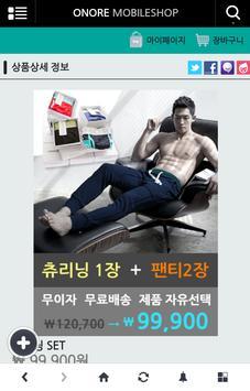오노레 - 남성 언더웨어 쇼핑몰 screenshot 3