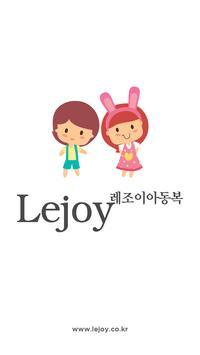 레조이아동복 poster