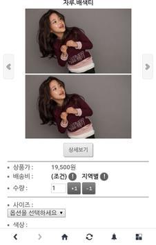 레조이아동복 screenshot 3