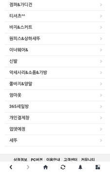 레조이아동복 screenshot 5