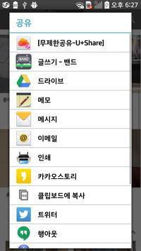여자데일리룩 루나이 screenshot 3
