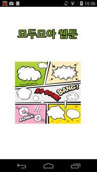 모두모아 웹툰 - 웹툰을 모두 모아서 poster