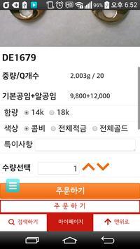 모쥬얼리 apk screenshot