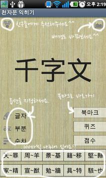 천자문 익히기 poster