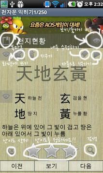 천자문 익히기 screenshot 2