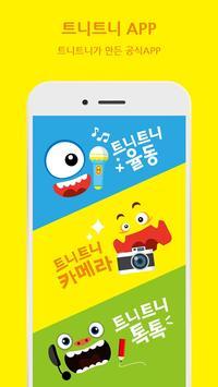 트니트니- 율동체조, 뮤직비디오 카메라, 톡톡 poster