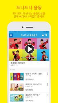 트니트니- 율동체조, 뮤직비디오 카메라, 톡톡 apk screenshot