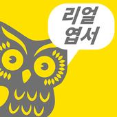 센다(senda)-리얼 사진엽서 icon