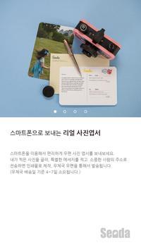 센다(senda)-리얼 사진엽서 poster
