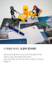 센다(senda)-리얼 사진엽서 screenshot 3