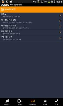 피디팝 screenshot 5
