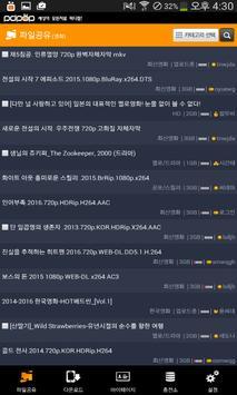 피디팝 screenshot 1