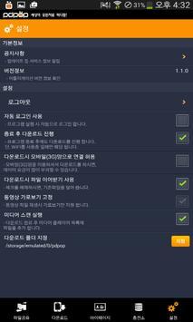 피디팝 screenshot 3