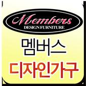 멤버스가구-사무용가구 사무용책상 사무용의자 세미나테이블 icon