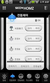 세콤홈즈 screenshot 2