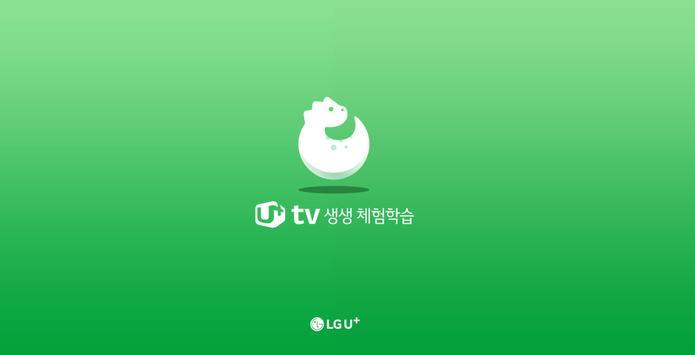 U+tv 생생 체험학습 poster