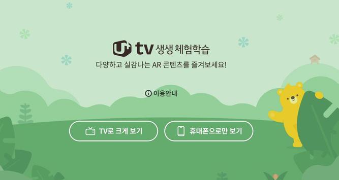 U+tv 생생 체험학습 screenshot 1