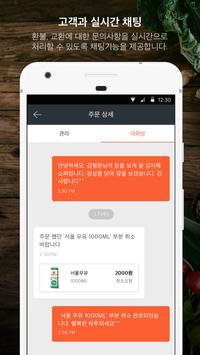 홈스푼 매니저 - 마트 장보기 도우미 screenshot 2