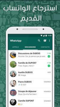 استرجاع الواتس اب القديم-النسخة القديمة apk screenshot
