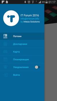 IT-Forum 2016 apk screenshot