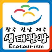 광주 전남 제주 생태관광 icon