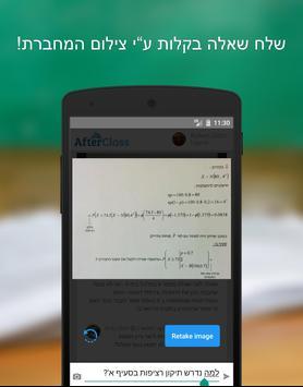 AfterClass - IDC apk screenshot