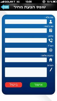 סאמח כיוף סוכנות לביטוח screenshot 4