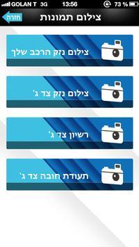 סאמח כיוף סוכנות לביטוח screenshot 6