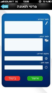סאמח כיוף סוכנות לביטוח screenshot 7