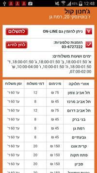 Jachnoon call - mishlohim apk screenshot