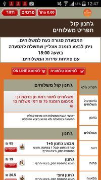 Jachnoon call - mishlohim poster