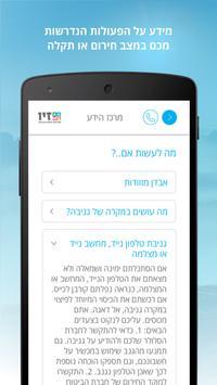 זיו screenshot 3