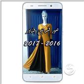 صور فساتين وقنادر 2016 - 2017 icon