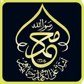 Shalawat icon