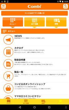 コンビ公式アプリ screenshot 13