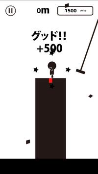 棒人間とブランコ screenshot 2