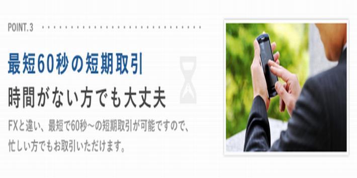 バイナリーオプション/賢い副業・内職スタイル/サイドビジネス screenshot 1