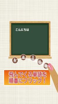 英語でスラッシュ【ゲームで学ぶ英単語】 screenshot 1