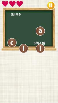 英語でスラッシュ【ゲームで学ぶ英単語】 screenshot 2