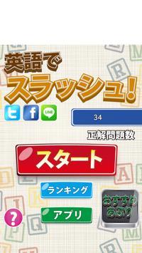 英語でスラッシュ【ゲームで学ぶ英単語】 screenshot 6