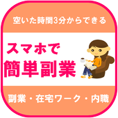 NEW【副業】内職・在宅ワーク・外出先でも可能!いつでも副業 icon